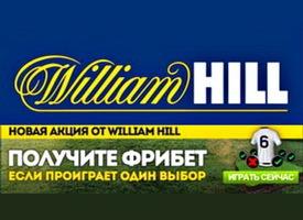 William Hill страхует экспрессы!