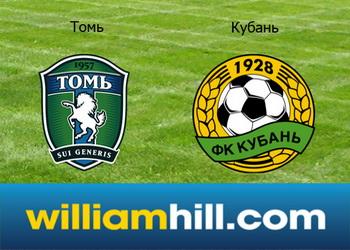 Кубань – Томь: прогноз на решающий матч от William Hill