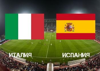 Италия – Испания: матч достойный финала