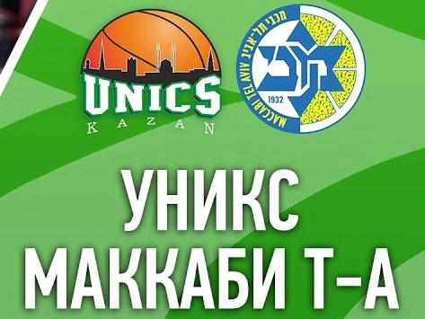 УНИКС проиграл «Маккаби» вматче баскетбольной Евролиги