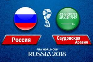 Анонс матча Россия – Саудовская Аравия, прогноз на 14.06.2018, начало 18-00