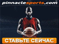 Pinnaclesports - букмекер № 1 для ставок на баскетбол