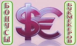 http://www.strategya.com/img/bonusi_bukmekerov_jpg1.jpg