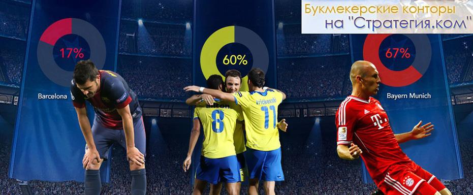 https://www.strategya.com/img/stavki_na_ligu_chempionov_ligu_europy.jpg