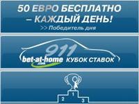 Тотализатор на Бет-Ат-Хоум