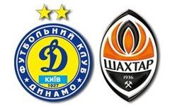 Сегодня Финал Кубка Украины Динамо – Шахтер! Прогнозы букмекеров