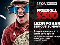 Новости БК Леон: новые ставки Live и новый покер