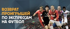 Мани-бэк 50 евро/фунтов на футбольные экспрессы от Betfair