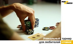parimatch_poker_eurobet