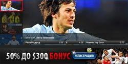 Бонусы от 10Бет до 50€ и до 100€ на ближайшие матчи Лиги Чемпионов