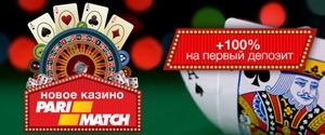 Пари-Матч запускает новое казино