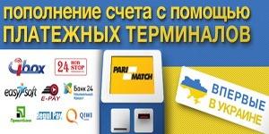 Терминалы онлайн пополнить счет на париматч