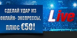 Новый Лайв-комбо бонус на 50€ от букмекерской 10Бет