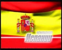 Испания, бесплатные прогнозы