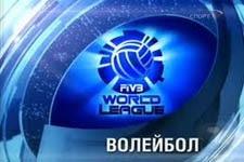 Волейбол: Мировая лига. Кульминация