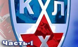 Грядущие матчи КХЛ. Часть 1