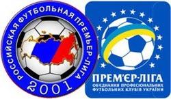 Завершающие матчи туров РФПЛ и УПЛ