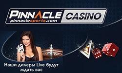Новое казино с живыми диллерами в Pinnacle Sports + 0.3% Бонус