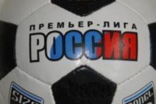 Россиская Премьер Лига, 18 тур, основные факты