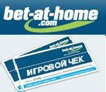 20 игровых чеков по 5 евро от Bet-at-Home на Лигу Чемпионов и не только