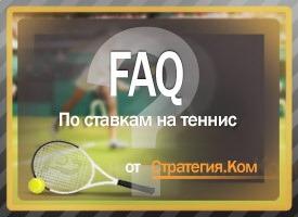 Ставки на теннис – стратегии, как и где делать теннисные ставки