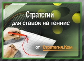 Стратегии ставок на теннис: Стратегия Break or BreakPoint