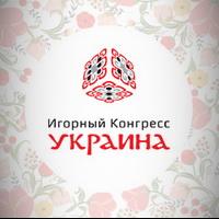 На игорном конгрессе Украины обсудили договорные матчи и риски инвесторов