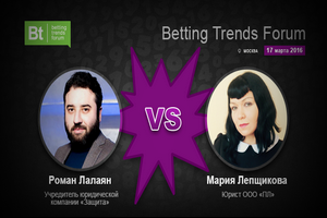 Страсти вокруг Betting Trends Forum 2016