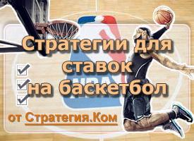 Стратегии ставок на баскетбол
