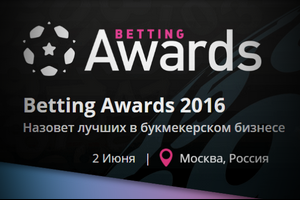 Betting Awards 2016 – церемония награждения лучших букмекеров
