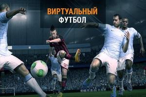 Ставки на виртуальный футбол. Анализ преимуществ и недостатков