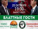 Евролига. УНИКС – Дарюшшафака. Сумеют ли казанцы выиграть с третьей попытки? (25.10.2016)