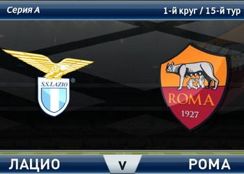 Серия А. Лацио – Рома: прогноз на римское дерби от Пари-матч