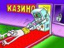 Запрет азартных игр – «прививка» от лудомании или уход от ответственности?