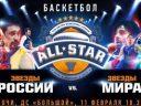 Кто поедет на Матч звезд Единой лиги ВТБ?