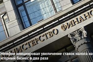 Минфин РФ инициировал увеличение ставок налога на игорный бизнес в два раза