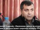 Николай Оганезов: увеличение налога на игорный бизнес в два раза может сократить четверть ППС