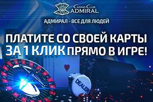 Клуб Адмирал вводит мгновенный платёж в один клик