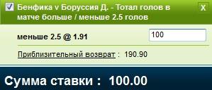 Ставка на Лига Чемпионов. Бенфика – Боруссия (Дортмунд), прогноз на 14.02.17 - прошла.