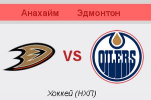 NHL. Плей-офф. Анахайм – Эдмонтон. Анонс и прогноз на матч (27.04.2017)
