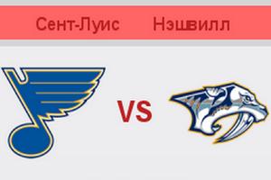 NHL. Плей-офф. Сент-Луис – Нэшвилл. Прогноз от экспертов William Hill (29.04.2017)