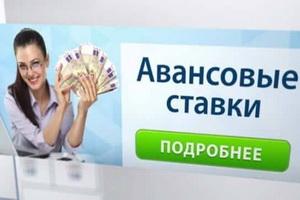 Авансовые ставки в букмекерских конторах