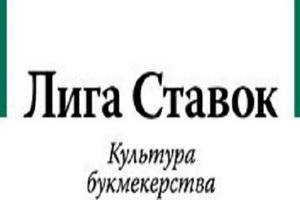 БК Лига Ставок подписала соглашение с Российской шахматной федерацией