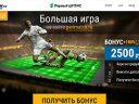 Пари-Матч запустила официальный сайт для интерактивных ставок в России