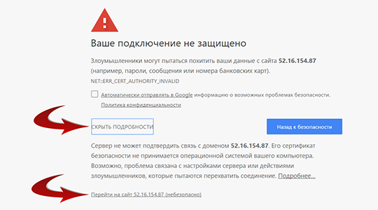 Принять сертификат безопасности для Google Chrome
