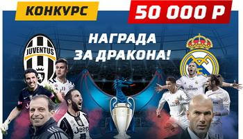 «ЛЕОН» разыграет 50 000 рублей в финале Лиги чемпионов