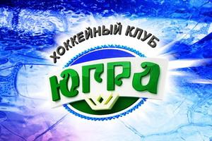Спасут ли Югру Захаркин и легионеры от исключения из КХЛ?