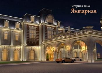 Андрей Ермак: игорной зоне «Янтарная» необходимы туристы из Китая