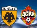 Лига Чемпионов. АЕК – ЦСКА, прогноз и анонс на матч 25.07.17