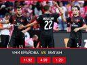 Возвращение Милана и анонсы матчей Лиги Европы УЕФА от БК «Леон»